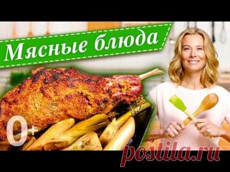 Сборник мясных блюд для праздничного стола | «Едим Дома!» с Юлией Высоцкой