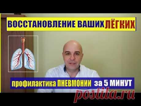 Упражнения для профилактики пневмонии Улучшаем работу легких