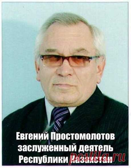 https://www.gpedia.com/mhr/gpedia/Простомолотов,_Евгений_Иванович