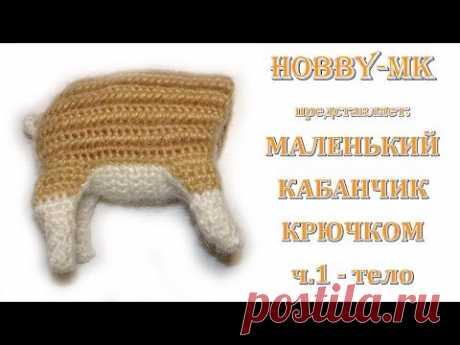 Малыш дикой свинки \ кабанчик крючком ч.1 - тело (авторский МК Светланы Кононенко)