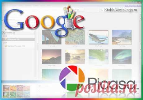 Picasa — программа для просмотра и хранения фото в облаке, их редактирования, поиска по лицам, создания коллажей и видео
