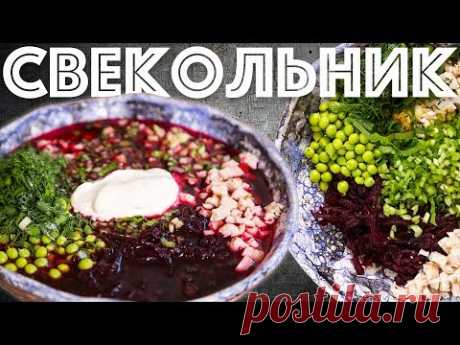 Beetroot soup. Cold soup. Interesting recipe.