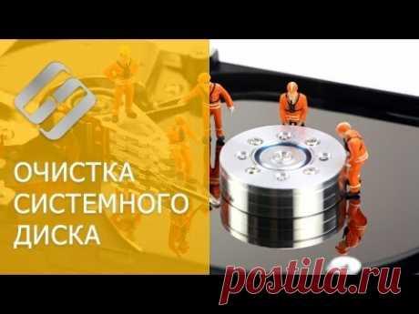 📹 ВИДЕО: Очистка системного диска компьютера или ноутбука с Windows 10, 8 или 7 от мусора 🔥💻⛏️ | Мирошниченко Михаил | Яндекс Дзен