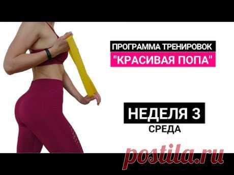 Тренировка на руки, спину и плечи с фитнес резинкой   Марафон «Красивая попа»   Тренировка #5