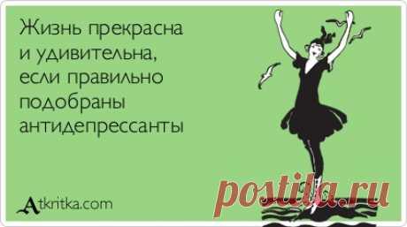 Жизнь прекрасна и удивительна, если правильно подобраны антидепрессанты / открытка №92044 - Аткрытка / atkritka.com