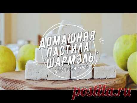 """Пастила """"Шармэль"""" из яблок в домашних условиях. Простой рецепт. ВКУС ИЗ ДЕТСТВА"""