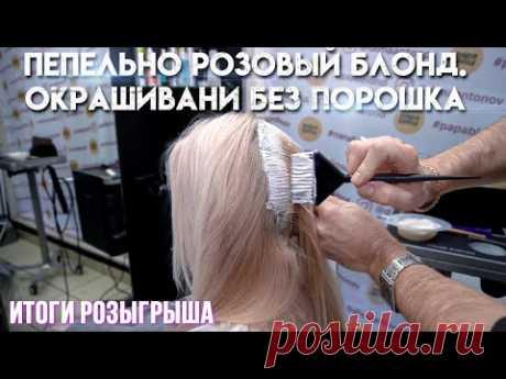 Пепельно розовый блонд без порошка. Чистим полотно краской. Тонирование на влажные волосы. Спецблонд