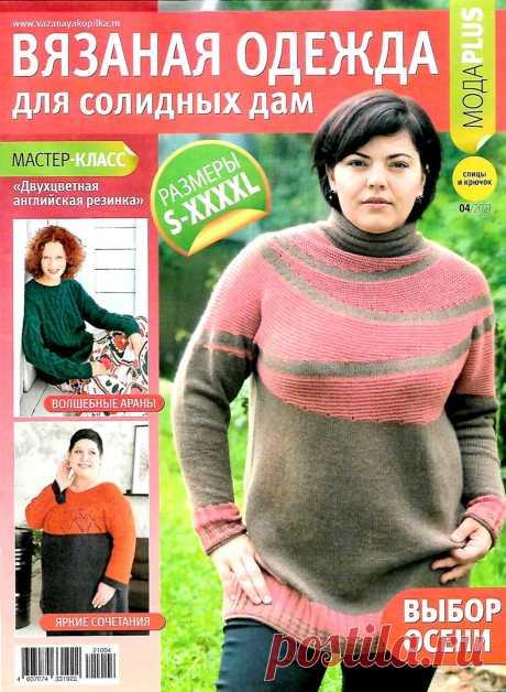 Вязаная одежда для солидных дам - №4 2021.