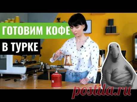 💥☕️ Как готовить вкусный кофе дома? Часть 2 - ТУРКА
