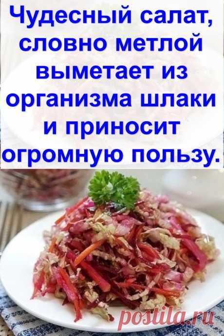 Чудесный салат, словно метлой выметает из организма шлаки и приносит огромную пользу.