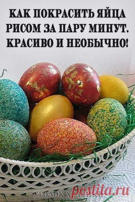 Сделать красивые пасхальные яйца вам поможем обычная краска и рис!