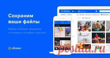 El fichero de la Nube Mail.Ru la Nube es Mail.Ru su depósito personal seguro en el Internet. Todos los ficheros necesarios siempre al alcance de la mano, son accesibles en cualquier lugar del mundo del ordenador o el smartphone.