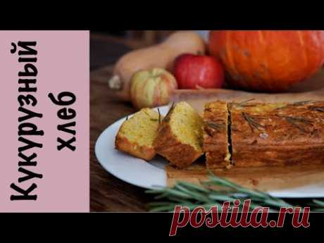 Кукурузный хлеб с тыквой и розмарином   Без сахара