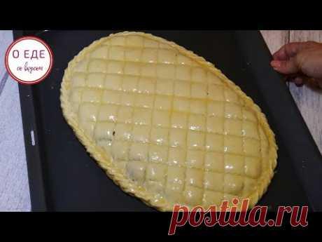 Вкуснейший мясной пирог.  Рецепт пирога с мясом и картошкой. Meat Pie Recipe. Етпен пирог. - YouTube