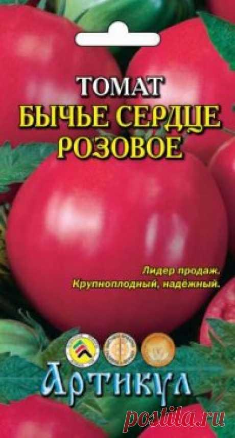"""Семена. Томат """"Бычье Сердце"""", розовое (вес: 0.1 г) Всхожесть: 92 %. Среднепоздний (созревает через 125-132 дня после всходов) сорт для плёночных теплиц и открытого грунта. Растение индетерминантное (сильнорослое) - 150-170 см. Формирует на главном стебле 4-5 кистей с 2-5 плодами в каждой. Плоды малиново-розовые, мясистые, крупные, массой..."""