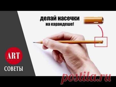 Лайфхаки для рисования простым карандашом. Советы художника.
