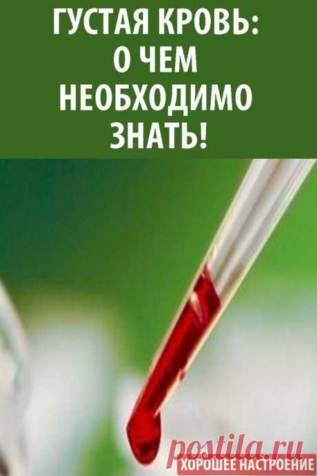 Густая кровь: о чем необходимо знать!