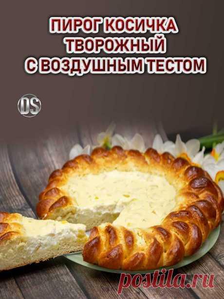 ПИРОГ КОСИЧКА ТВОРОЖНЫЙ С ВОЗДУШНЫМ ТЕСТОМ.       Пошаговый видео рецепт: творог косичка - как приготовить в домашних условиях. Сдобный творожный пирог косичка. Воздушное тесто этого пирога, остаётся воздушным даже на следующий день. А вкус этого пирога сводит с ума, благодаря его нежной начинки из творога.
