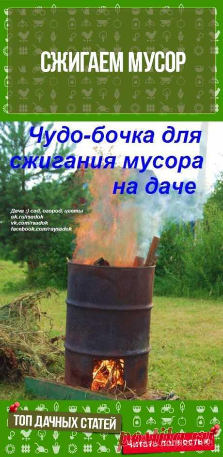Друзья, обязательно подписывайтесь;) Чудо-бочка для сжигания мусора на даче