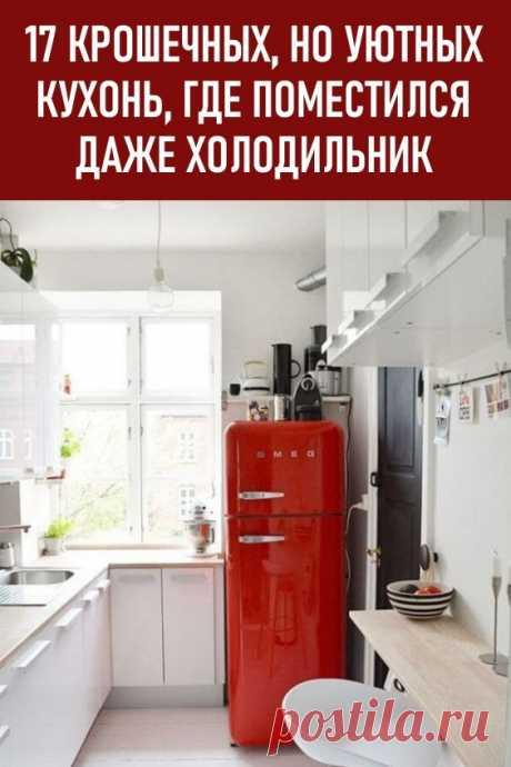 17 крошечных, но уютных кухонь, где поместился даже холодильник. Вместе с новой квартирой может достаться и крошечная кухня, на которой сложно уместить всю необходимую технику и мебель. Тем не менее, сложно — не значит невозможно! #дизайн #интерьер #маленькаякухня #крошечнаякухня