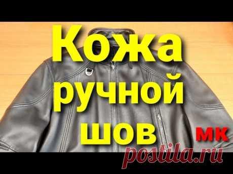 РЕМОНТ КОЖАННОЙ КУРТКИ смена МОЛНИИ, РУЧНОЙ-машинный ШОВ. МК