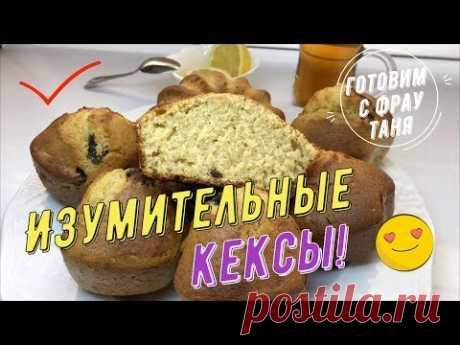 Изумительные кексы с изюмом и черносливом - YouTube