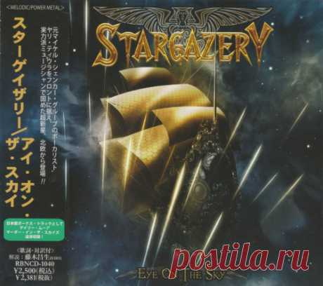 Stargazery - Eye On The Sky 2011