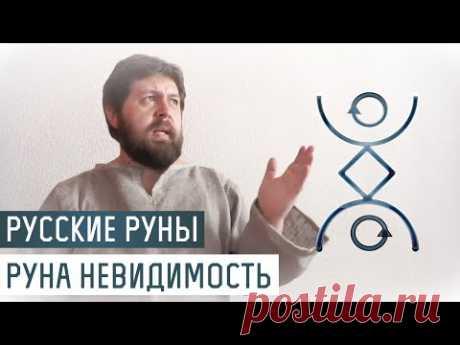 Русские Руны для участка: Руна Невидимость - YouTube
