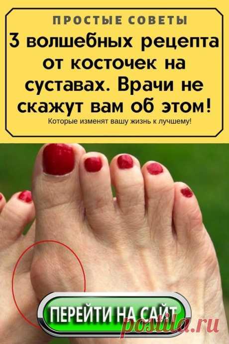 Шишки на ногах - довольно распространенная проблема для многих людей. Эти образования могут иметь разную природу и быть вызваны различными заболеваниями, поэтому для того, чтобы выяснить, не имеются ли у Вас какие-либо серьезные внутренние недуги, лучше сходить к врачу. Но в большинстве случаев шишки на ногах беспокоят людей (особенно женщин) с эстетической точки зрения, поскольку изрядно портят внешний вид ног.