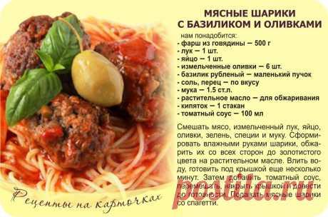 #рецепт #шарики #мясные #базилик #оливки