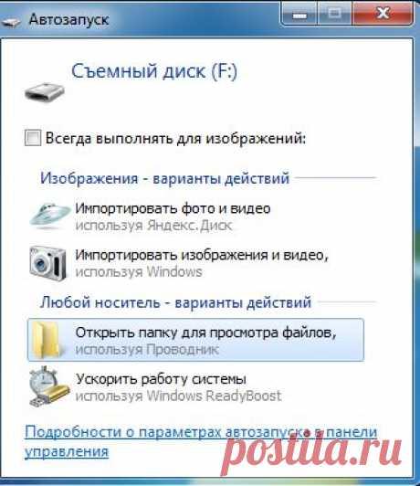 Защищаем флешку от вирусов | pcinffo.ru