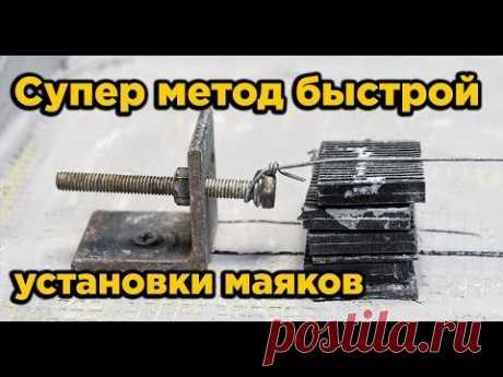 Новый секретный метод быстрой установки маяков своими руками. Штукатурка по струнным маякам.