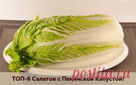 ТОП-6 Салатов с Пекинской Капустой! Именно с пекинской капустой получаются самые нежные салаты! Мы собрали для вас 6 лучших рецептов. Забирайте в коллекцию)
