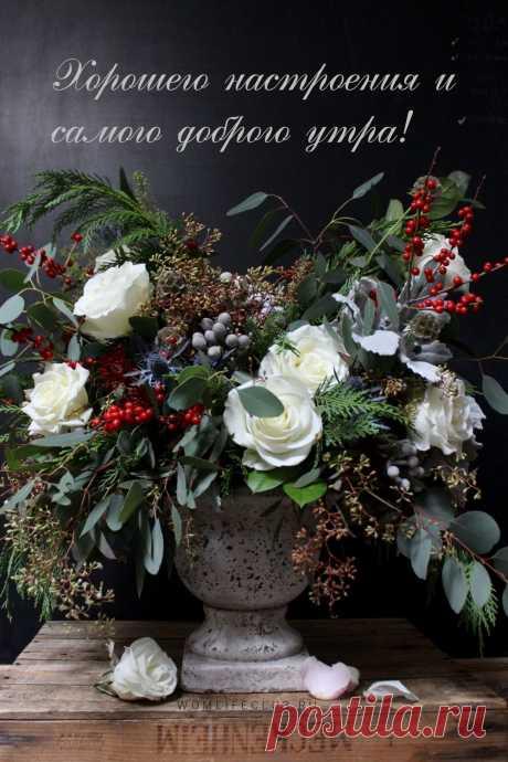 Букет цветов - открытка с добрым утром, пожелание. #новыеоткрытки #доброеутро #бесплатнооткрытки #wom_открытки Просматривайте этот и другие пины на доске Доброе утро !!! пользователя WOM_ОТКРЫТКИ.