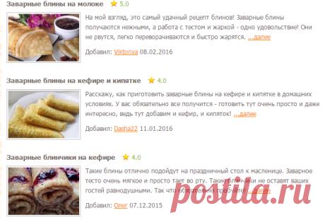 Заварные блины - рецепты с фото на Повар.ру