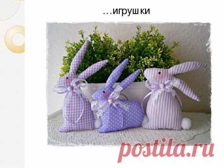Кролики в лавандовых оттенках