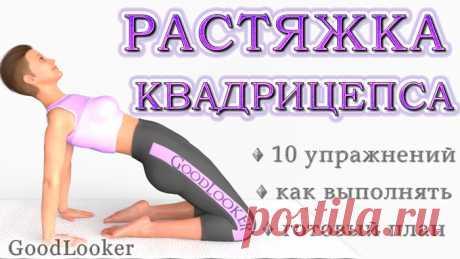 Топ-10 упражнений для растяжки квадрицепса (ФОТО)