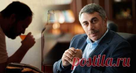 Комаровский пояснил, почему алкоголики меньше подвержены опасности заразиться   Листай.ру ✪
