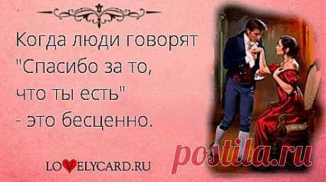 Картинка про любовь №1353 с сайта lovelycard.ru