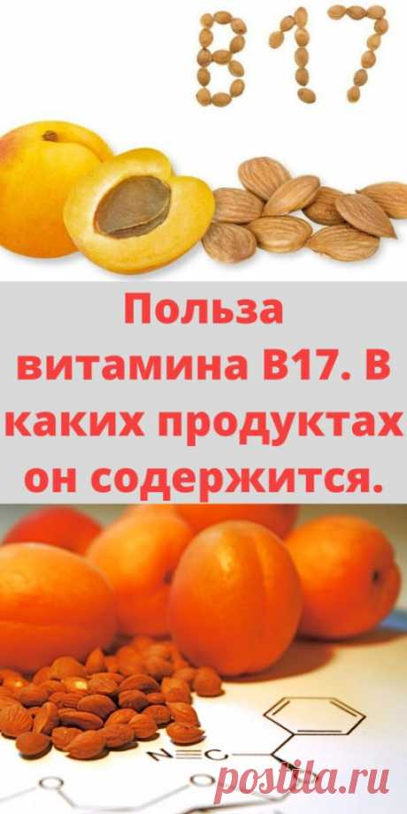 Польза витамина В17. В каких продуктах он содержится. - My izumrud