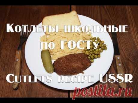 Котлеты как в школьной столовой по ГОСТу School cutlets recipe USSR