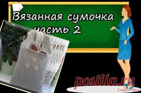 Как связать сумочку (модель № 1),  ЧАСТЬ 2, Эрнст Лилия   Продолжаем вязать себе любимым, очаровательную сумочку. Присоединяйтесь!!!!!!!!!!!  ОБУЧАЮЩЕЕ ВИДЕО  1 ЧАСТЬ  https://www.stranamam.ru/  БЛАГОДАРЮ ЗА ПРОСМОТР И ЛЕГКИХ ВСЕМ ПЕТЕЛЕК!!!