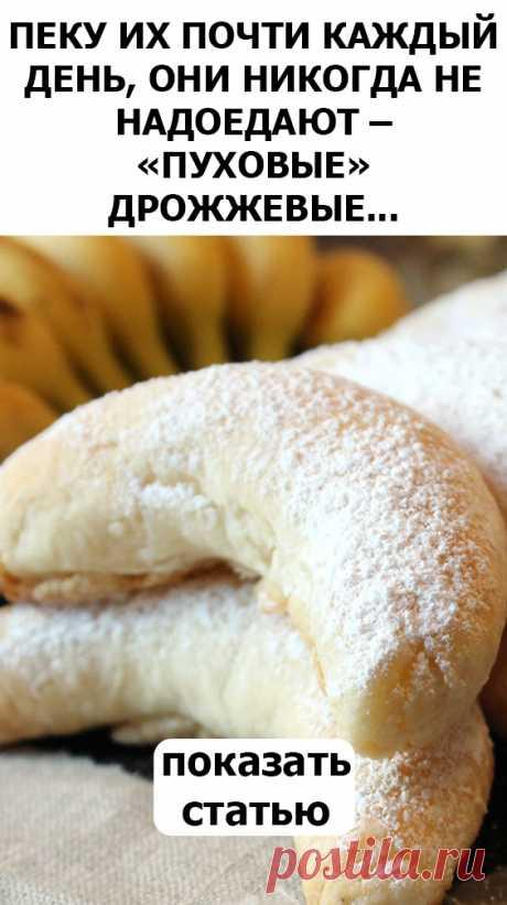 СМОТРИТЕ Пеку их почти каждый день, они никогда не надоедают – «пуховые» дрожжевые «полумесяцы» с начинкой