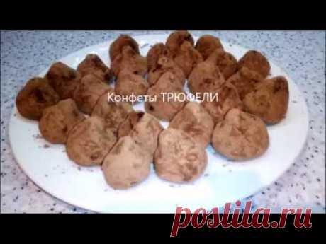 Конфеты ТРЮФЕЛИ : Рецепт советского времени- всё гениальное-просто!\ Candy TRUFFLES