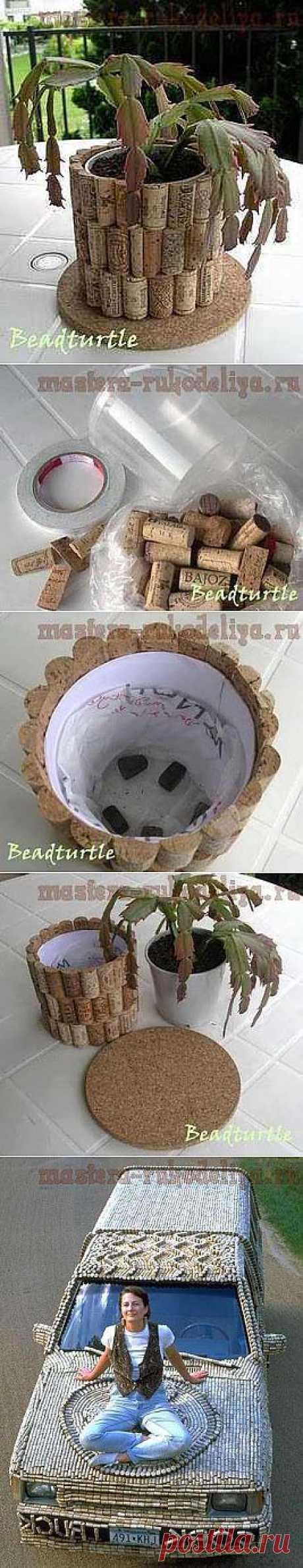 Мастера рукоделия - рукоделие для дома. Бесплатные мастер-классы, фото и видео уроки - Декорирование цветочного горшка пробками от вина