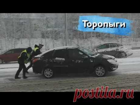 Торопыги и Водятлы снова в деле! Дорожные АвтоЗасранцы! - YouTube