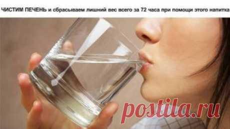 ЧИСТИМ ПЕЧЕНЬ и сбрасываем лишний вес всего за 72 часа при помощи этого напитка