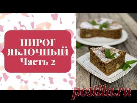 Яблочный пирог ч.2