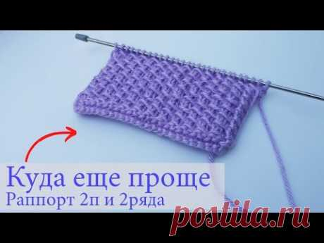 Замена лицевой глади. Легкий рельефный узор спицами для свитера. 214