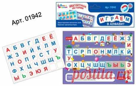 Магнитная игра «Играем в алфавит»    Алфавит - такой простой для нас и такой незнакомый для наших малышей. Пройдет совсем немного...